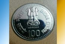 Rupees coin