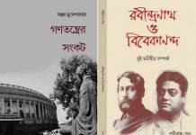bodhisattva books