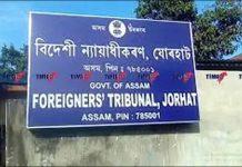 foreigners' tribunal jorhat