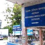 uttarbanga medical collage and hospital